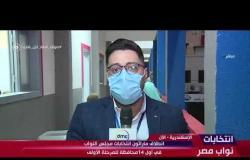 انتخابات نواب مصر - المراسل محمد سعيد يرصد سير العملية الإنتخابية في محافظة الإسكندرية