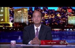 عمرو أديب: دي الانتخابات البرلمانية الخامسة أو السادسة اللي أغطيها وتقريبا نفس الملاحظات بتحصل