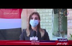 """انتخابات نواب مصر- مراسلو""""dmc"""" يرصدون إستعدادات لجان """"انتخابات مجلس النواب 2020"""" لليوم الثاني"""