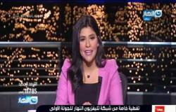 لليوم التانى ..تغطية خاصة من شبكة تليفزيون النهار للجولة الأولى من انتخابات مجلس النواب