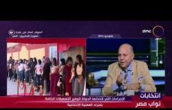 انتخابات نواب مصر - الإجراءات التي إتخذتها الدولة لتوفير التسهيلات الخاصة بإجراء العملية الإنتخابية
