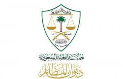 ديوان المظالم يطلق الإصدار الثاني لخدمة الجلسات القضائية الإلكترونية