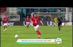 BE ONTime - الأهلي يطالب موسمياني بحسم مصير صالح جمعة