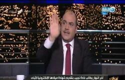 آخر النهار | يطالب غادة نجيب بتقديم شهادة ميلادها الإلكترونية لإثبات جنسيتها المصرية