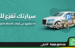 """""""كفاءة"""": موقع """"لتبقى"""" يساعدك على شراء الإطارات الموفرة للوقود"""