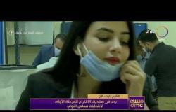 مساء dmc-بدء غلق لجان الإقتراع باليوم الثاني للمرحلة الأولى لأنتخابات النواب ومراسلينا بالقاهرة ترصد