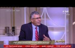 رئيس تحرير الشروق: المنافسة الحقيقية في انتخابات مجلس النواب ستشكل حائط صد ضد هجمات الإرهابيين