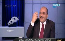 آخر النهار | فقرة حوارية خاصة مع الدبلوماسي الشاب محمد الغيطاني