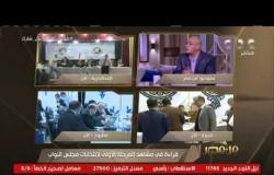 من مصر   عبدالناصر قنديل خبير النظم البرلمانية: مصر ليس لديها فواتير سياسية تسددها لأحد!