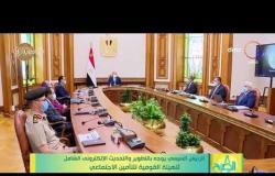 8 الصبح - الرئيس السيسي يوجه بالتطوير والتحديث الإلكتروني الشامل للهيئة القومية للتأمين الاجتماعي