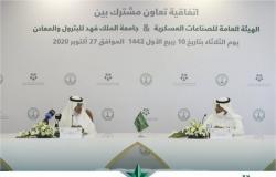 """""""العوهلي"""" يؤكد أهمية اتفاقية """"الصناعات العسكرية"""" مع جامعة الملك فهد للبترول"""
