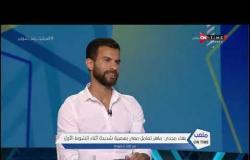 """ملعب ONTime - اللقاء الخاص مع """"بهاء مجدي""""بضيافة (أحمد شوبير) بتاريخ 26/10/2020"""