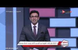 جمهور التالتة - حلقة الإثنين 26/10/2020 مع الإعلامى إبراهيم فايق - الحلقة الكاملة