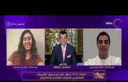 مساء dmc - رجال وسيدات مصر على عرش الاسكواش العالمي