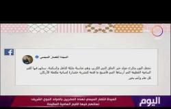 اليوم - السيدة انتصار السيسي تهنئ المصريين بالمولد النبوي الشريف: نستلهم فيها القيم السامية العظيمة