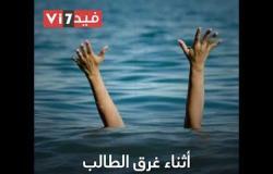 """قصة وفاء.. """"يحيى"""" حاول إنقاذ كلبه من الغرق فلقى مصرعه (فيديو)"""