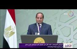الأخبار - الرئيس السيسي: على من يعيش في مجتمع خارج مصر أن يحترم قيمه ومبادئه