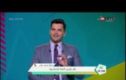 جمال محمد على يوضح كل ما يخص عن القسم الثاني والهبوط واستعدادت المنتخب المصري - Be ONTime