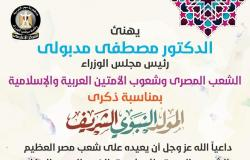 رئيس الوزراء يهنئ الشعب المصري وشعوب الأمتين العربية والإسلامية بالمولد النبوي