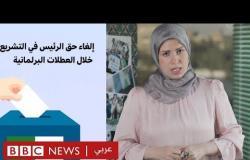 كيف يرى الجزائريون التعديلات المقترحة على الدستور ؟