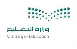 """""""التعليم"""" تعلن تلقي طلبات تمديد الإيفاد للفصل الدراسي الثاني من العام الحالي"""