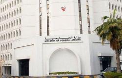 البحرين تُدين مواصلة المليشيا الحوثية الاعتداء على المملكة