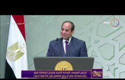 مساء dmc - الرئيس السيسي يشهد احتفالية الأوقاف بذکری المولد النبوى الشريف