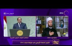 مساء dmc - الشيخ أسامة الأزهري: كلام الرئيس السيسي اليوم كان كلام حكيم ودقيق