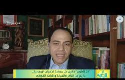 """8 الصبح - """"29 أكتوبر"""" ذكرى حل جماعة الإخوان الإرهابية..تاريخ من التآمر والخيانة وإشاعة الفوضى"""