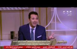 من مصر | محمود مسلم: أتمنى أن يكون مجلسا النواب والشيوخ على قدر طموحات المواطنين