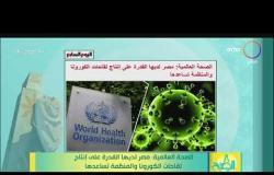 8 الصبح - الصحة العالمية: مصر لديها القدرة على إنتاج لقاحات الكورونا والمنظمة تساعدها