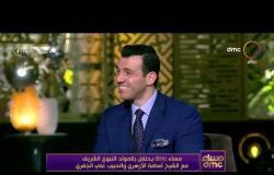 مساء dmc يحتفل بالمولد النبوي الشريف مع الشيخ أسامة الأزهري والحبيب علي الجفري