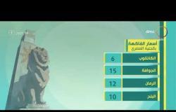 8 الصبح - أسعار الذهب والخضروات ومواعيد القطارات بتاريخ 30/10/2020