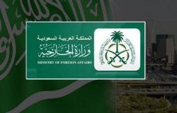 """السعودية تعرب عن ألمها لمقتل وإصابة العشرات بزلزال """"أزمير التركية"""""""