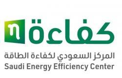 """مركز كفاءة الطاقة يطلق حملة عن الإنارة بمسمى """"وفرت وأنورت"""""""