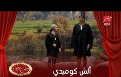 ألش كوميدي بين الخط وجده في مسرح مصر
