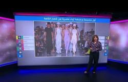 عارضة الأزياء المصرية نسمة يحيى تكسر معايير الجمال والموضة