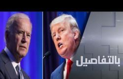 ترامب أم بايدن.. من يفضله العرب؟
