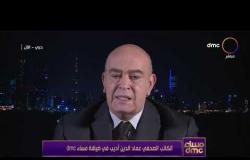 """مساء dmc - عماد الدين أديب: الدولة الوحيدة التي لن تتأثر بوجود ترامب أو بايدن هي """"إسرائيل"""""""