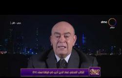 مساء dmc - عماد الدين أديب يتحدث عن الانتخابات الرئاسية الأمريكية