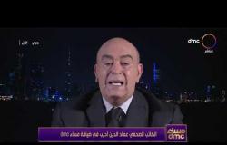 مساء dmc - الكاتب الصحفي عماد الدين أديب في ضيافة مساء dmc