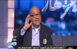 لقتء د/ ابراهيم عشماوي نائب رئيس التموين في برنامج أخر النهار