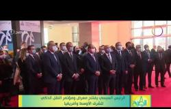8 الصبح - الرئيس السيسي يفتتح معرض ومؤتمر النقل الذكي للشرق الأوسط وأفريقيا