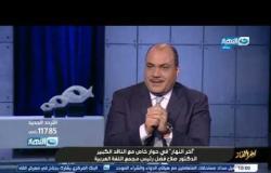 آخر النهار| اللقاء الكامل مع د. صلاح فضل وتعليقه على سياسات الأزهر ومجمع اللغة العربية