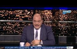 آخر النهار| د. صلاح فضل والتنوير في مصر - الحلقة الكاملة 22 نوفمبر 2020