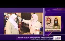 نشرة الأخبار - جولة الإعادة للمرحلة الأولى تجرى في دوائر 13 محافظة بعد حسم البحر الأحمر جميع المقاعد