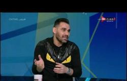 """ملعب ONTime - إجابات على السريع مع""""أحمد عيد عبد الملك"""""""