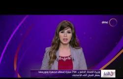 الأخبار - وزيرة الصحة : الدفع بـ 754 سيارة إسعاف مجهزة وتوزيعها بمقار اللجان أثناء الانتخابات