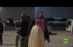 بومبيو يغادر السعودية