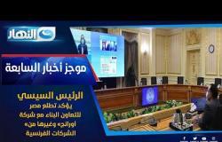 موجز الأخبار| السيسي يؤكد تطلع مصر للتعاون البناء مع شركة «أورانج» وغيرها من الشركات الفرنسية